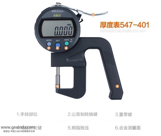 547-401 厚度计/测厚规