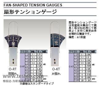 O-KT-RT 弹簧秤/拉力棒