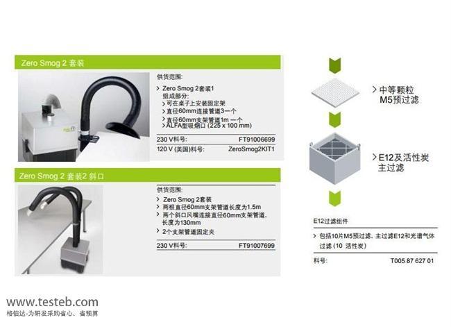 T0058762701 焊锡吸烟仪