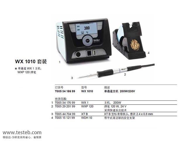 WX1010 焊台