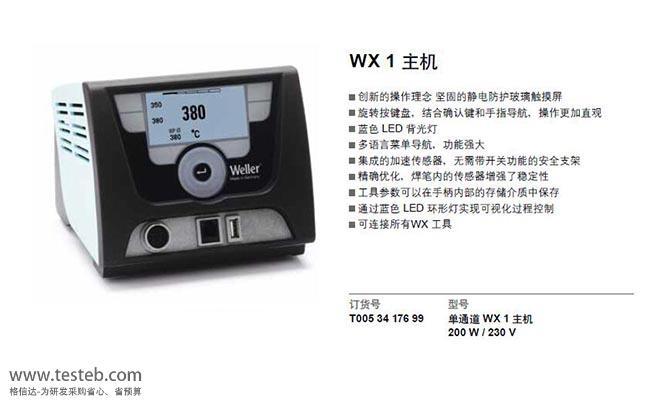 WX1011 焊台