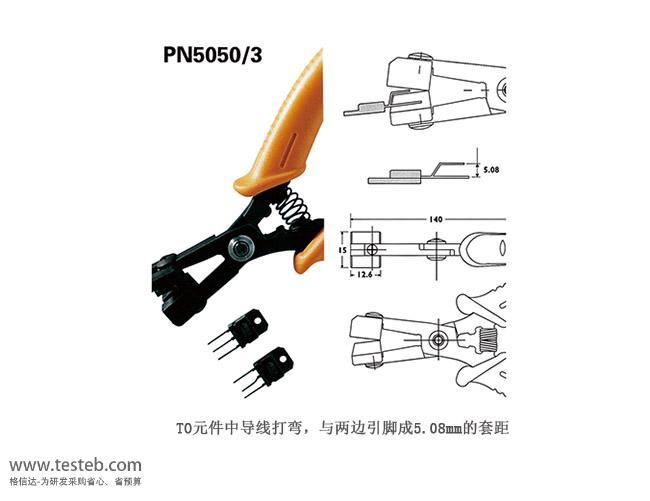 PN5050-3 元件引脚成形钳