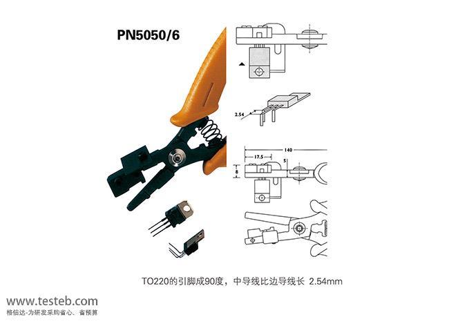 PN5050-6 元件引脚成形钳