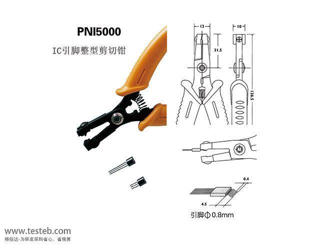 PNI-5000D 元件引脚成形钳