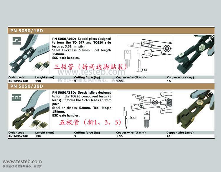 PN5050-38 元件引脚成形钳