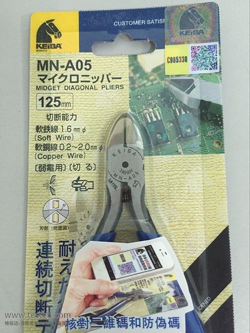 MN-A05 钳子剪钳