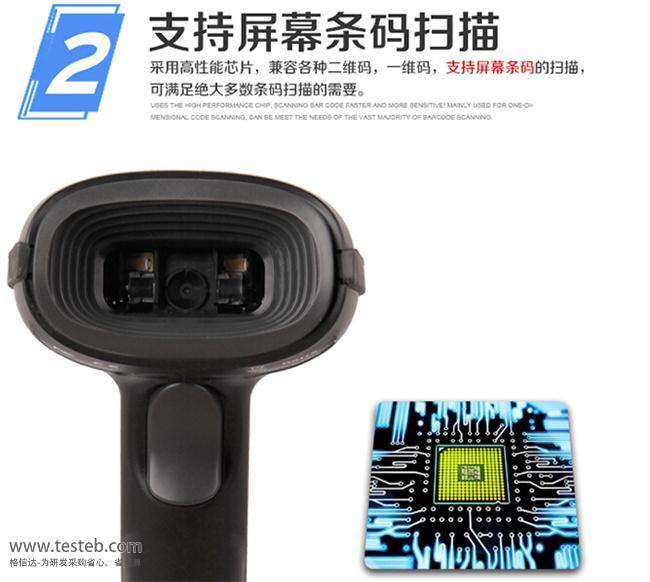 TP380 条码扫描枪