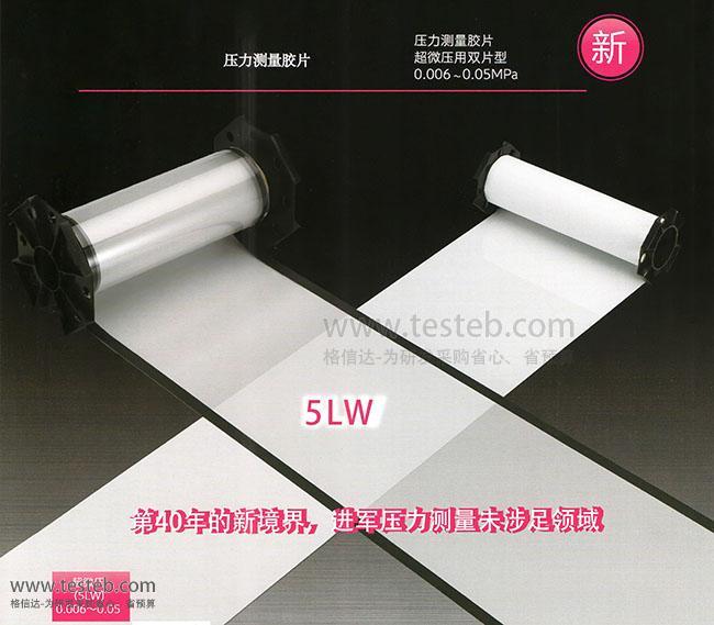 5LW 感压纸