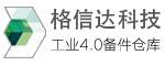 深圳格信达 工业4.0备件仓库