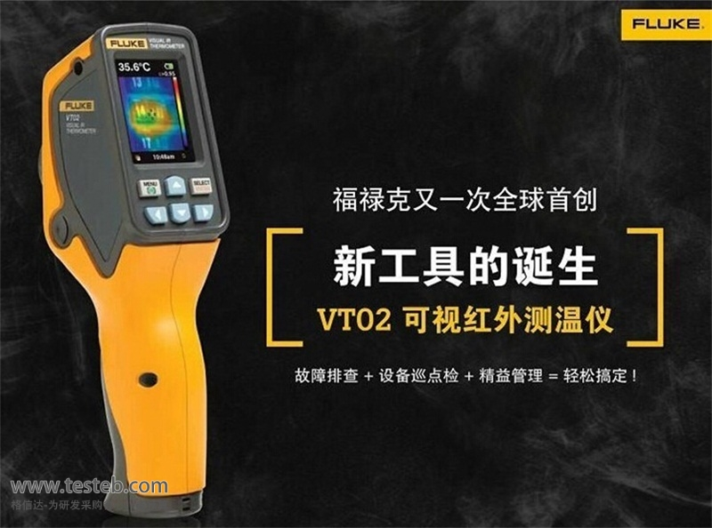 fluke-vt02 便携式测温枪