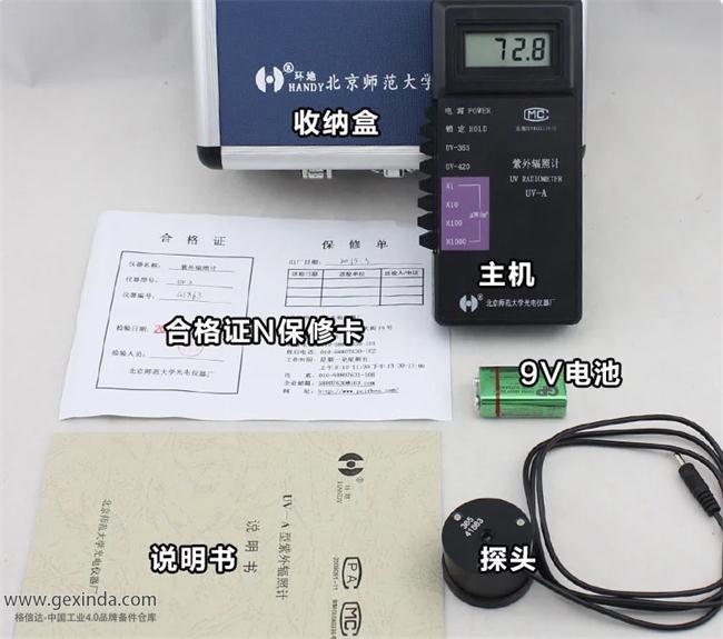 UV-A 辐照计/照度计