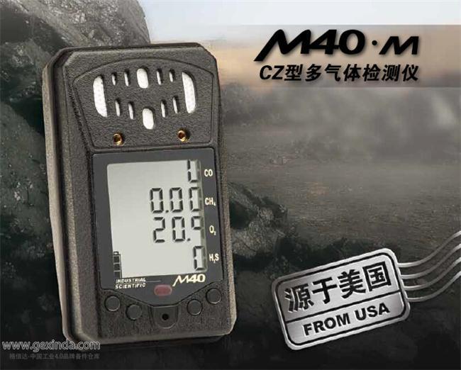 M40M 气体检测仪