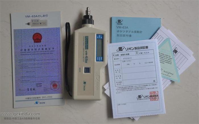 vm63a 测振仪/振动测试仪