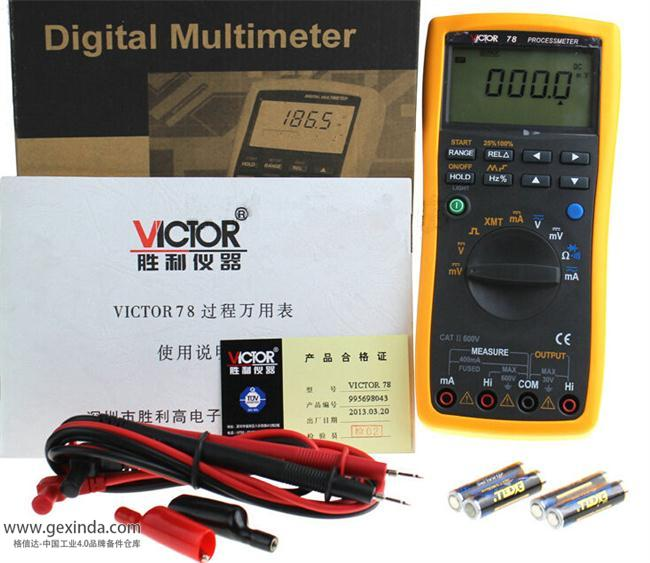VC78 数字万用表