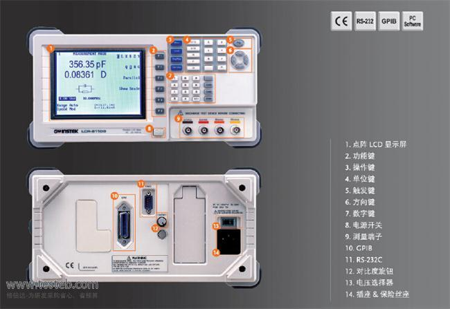 LCR8110G LCR电桥测试仪