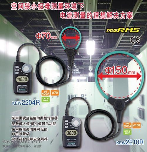 KEW2210R 钳形电流表