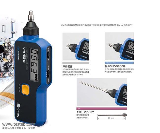 VM-63C 测振仪/振动测试仪