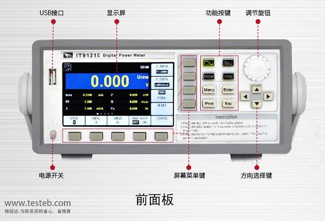 IT9121E 数字功率计
