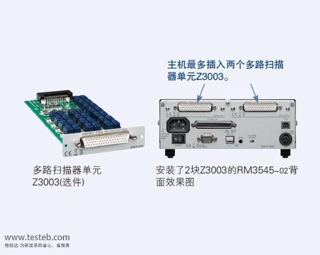 RM3545-02 微欧计