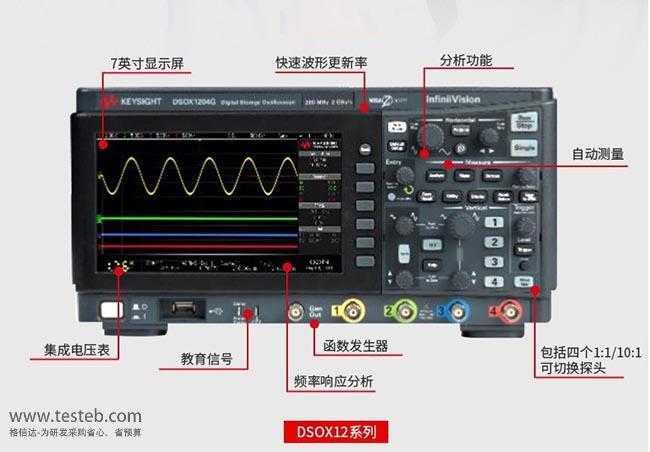 DSOX1204A 数字示波器
