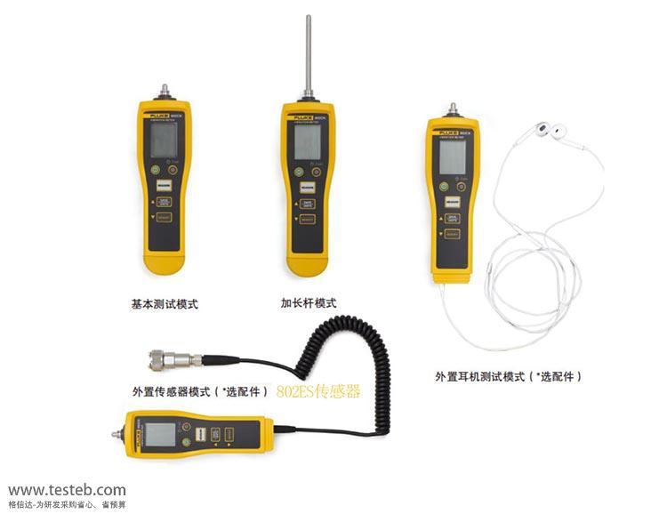 F802CN 测振仪/振动测试仪
