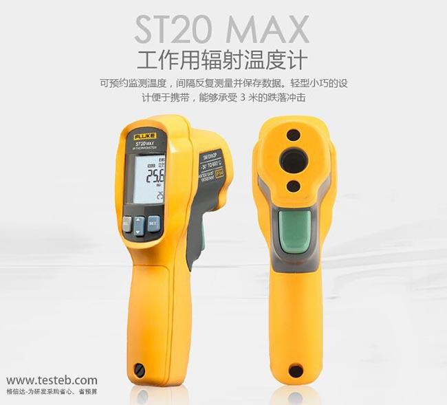 ST20MAX 便携式测温枪
