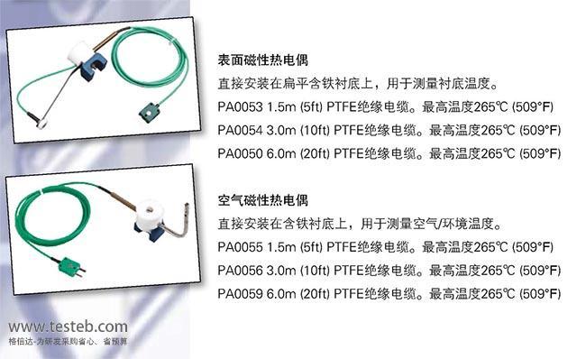 PA0055 炉温跟踪仪